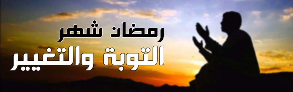 صورة رمضان فرصة عظيمة للتغيير
