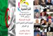 الجزائر ضيف شرف الدورة السادسة لمؤتمر قصيدة النثر بمصر