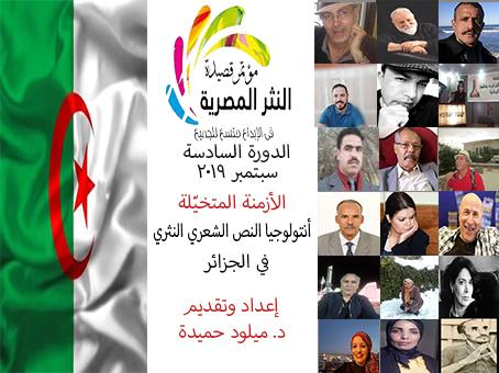صورة الجزائر ضيف شرف الدورة السادسة لمؤتمر قصيدة النثر بمصر