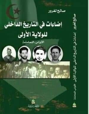صورة الكاتب صالح لغرور يسرد وقائع تاريخية للولاية الأولى إبان الثورة التحريرية