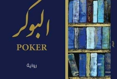 """تحمل عنوان """"البوكر"""".. دار الاختلاف الجزائرية تصدر رواية للكاتبة السعودية """"هيلانة الشيخ"""""""