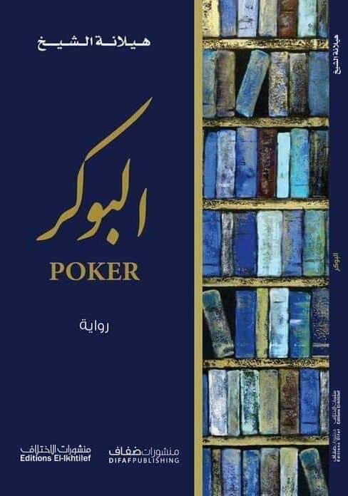 """صورة تحمل عنوان """"البوكر"""".. دار الاختلاف الجزائرية تصدر رواية للكاتبة السعودية """"هيلانة الشيخ"""""""