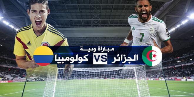 ليل بالأبيض والأخضر .. والجزائريون ترقبون المباراة  ضد كولومبيا بشغف