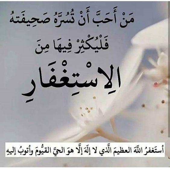صورة الاستغفار بدون التّوبة لا يستلزم المغفرة