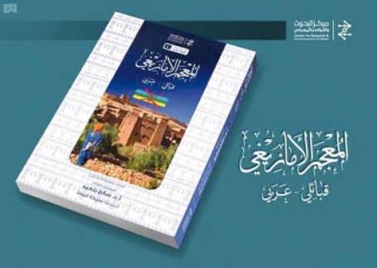 """صورة رئيس المجلس الأعلى للغة العربية يشرف على إعداد """"المعجم الأمازيغي"""""""
