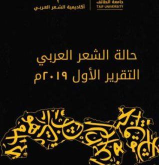 صورة يشمل الشعر في الجزائر جامعة الطائف تقدم تقريرا حول حالة الشعر العربي