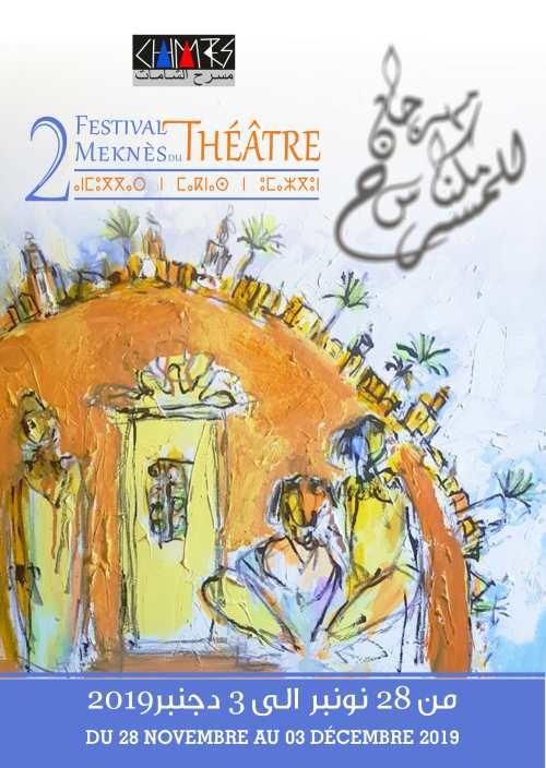 صورة الجزائر تشارك في الدورة الثانية من مهرجان مكناس للمسرح