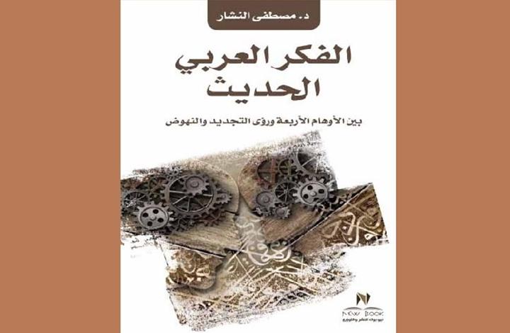 صورة كتاب يؤكد أن النظم السياسية والأفكار مثلها مثل الإنجازات العلمية لا وطن لها