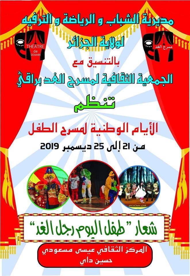 صورة انطلاق الأيام الوطنية لمسرح الطفل بمركز الثقافة عيسى مسعودي