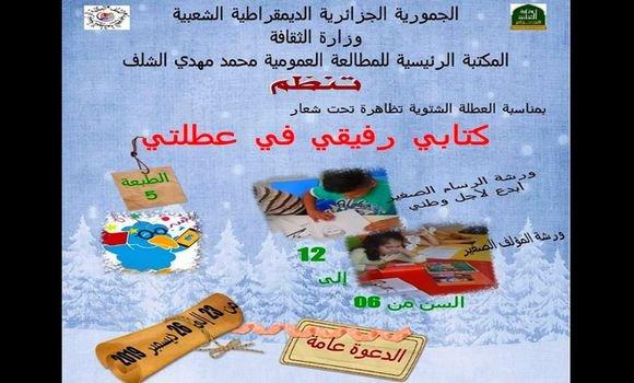"""صورة تظاهرة """"كتابي رفيقي في عطلتي"""" تعمم على ملحقات المكتبة الرئيسية بالشلف"""