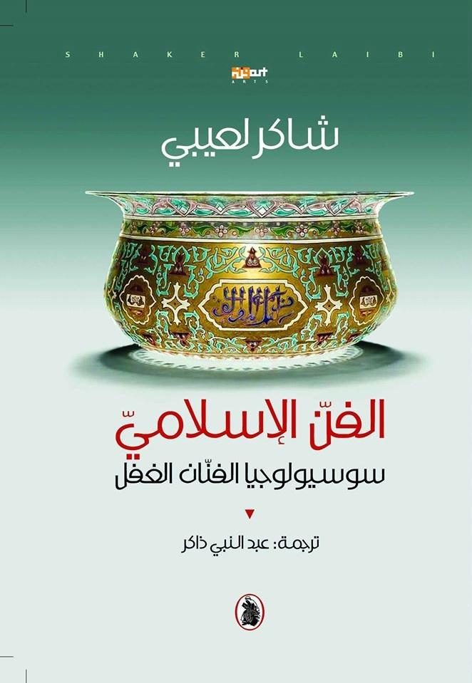 """صورة """"الفن الإسلامي"""" لـ شاكر لعيبي: سوسيولوجيا الفنان مجهول الهوية"""