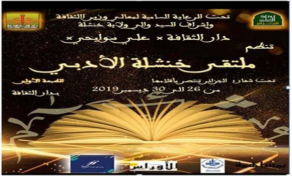 صورة افتتاح الطبعة الأولى لملتقى خنشلة الأدبي بحضور 50 أديبا