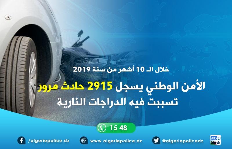 صورة الأمن الوطني يسجل 2915 حادث مرور تسببت فيه الدراجات النارية