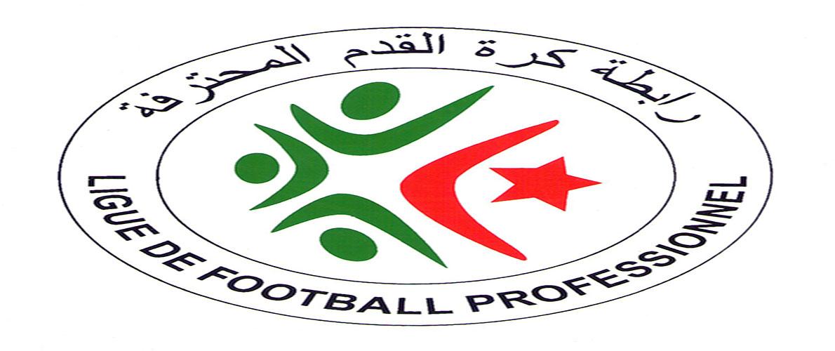 صورة الاتحادية الجزائرية لكرة القدم تؤكد: لاعبو المركاتو لن يشاركوا في مرحلة الإياب