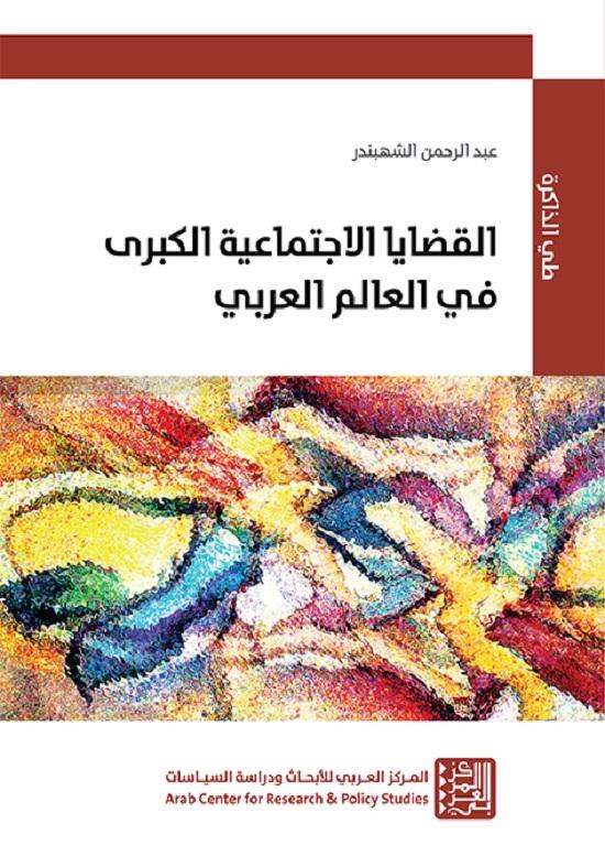 """صورة """"القضايا الاجتماعية الكبرى"""" لـ عبد الرحمن الشهبندر.. السياسة من منظور ثقافي"""