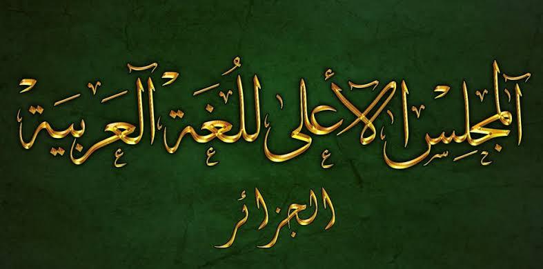 صورة المجلس الأعلى للغة العربية ينظم ندوة علمية حول الأعمال الموسوعية