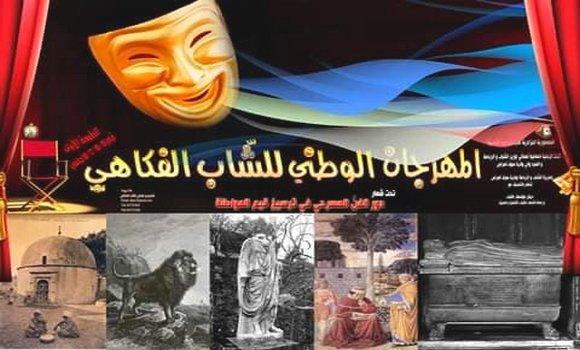صورة انطلاق الطبعة الأولى من المهرجان الوطني للشاب الفكاهي بسوق أهراس