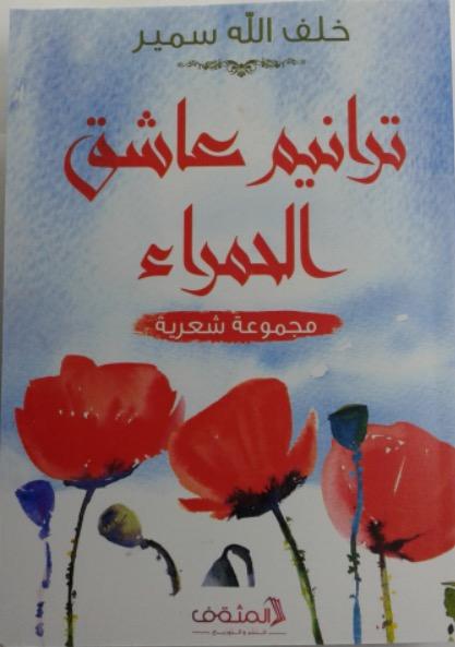 """صورة """"ترانيم عاشق الحمراء"""" ملامح فكرية وجمالية في زمن الوجود الإسلامي بإسبانيا"""