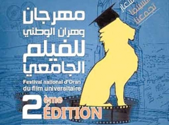 صورة 50 فيلما يشارك في الدورة الثانية من مهرجان الفيلم الجامعي بوهران