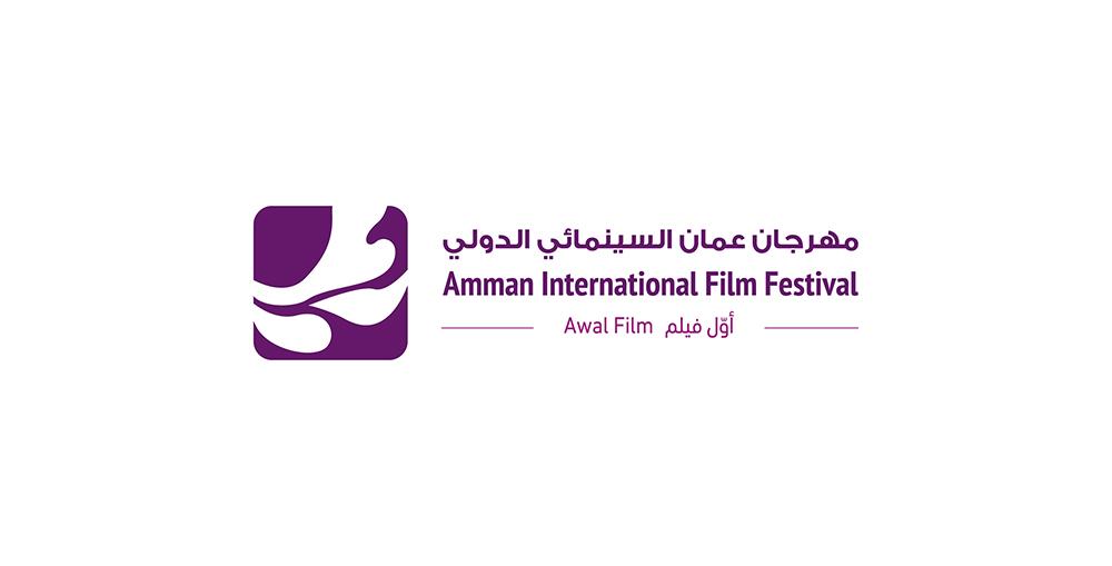 """صورة مهرجان عمان السينمائي-أول فيلم"""" يحدد تاريخ 31 جانفي أخر أجل لاستقبال الترشيحات"""