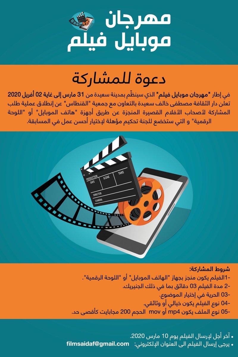 """صورة دار الثقافة بسعيدة تستحدث مهرجان """"فيلم الموبايل"""" وتفتح أبواب المشاركة به"""
