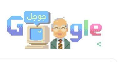 صورة غوغل يحتفي بذكرى العالم المصري نبيل علي.. من هو؟