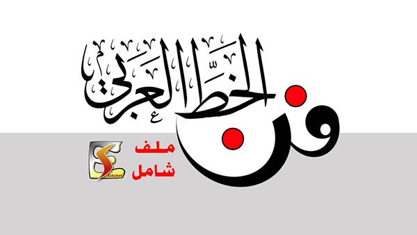 """صورة ملف لتسجيل فنون الخط العربي بقوائم التراث غير المادي لـ""""اليونسكو"""""""