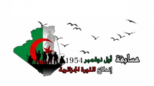"""صورة وزارة المجاهدين تعلن عن طبعة جديدة من مسابقة """"أول نوفمبر 1954"""""""
