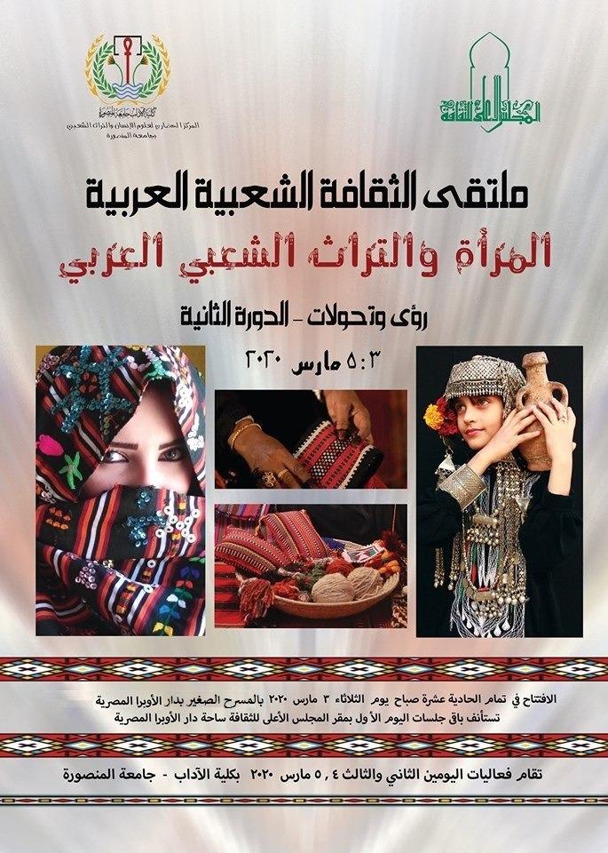 صورة الجزائر تشارك في ملتقى الثقافة الشعبية العربية بمصر