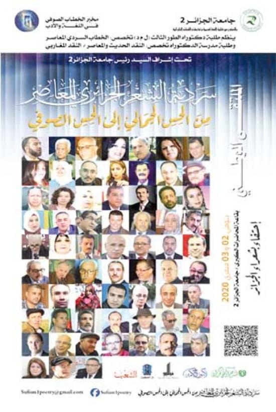 """صورة جامعة الجزائر2 تحتضن اليوم أشغال ملتقى """"سردية الشعر الجزائري المعاصر"""""""