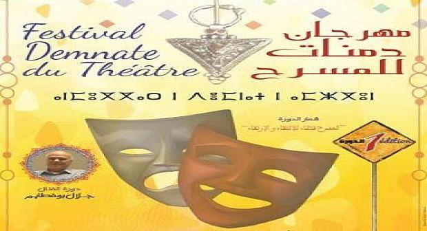 صورة الجزائر تشارك في مهرجان دمنات الدولي للمسرح بالمغرب