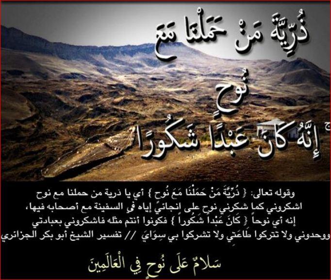 صورة آيات الذرية في سورة الإسراء ومضامينها التربوية