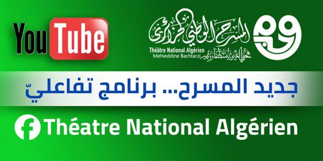صورة المؤسسات الثقافية بالجزائر تلجأ إلى المنصات الالكترونية للتواصل مع جمهورها