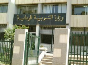 صورة وزارة التربية تطلع التلاميذ وأوليائهم على نتائج الامتحانات الكترونيا
