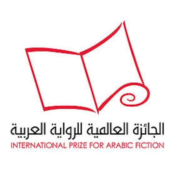 """صورة الجائزة العالمية للرواية العربية تعلن الرواية الفائزة """"إلكترونيا"""""""