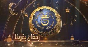 صورة التلفزيون الجزائري يكشف عن شبكته الرمضانية لهذا الموسم
