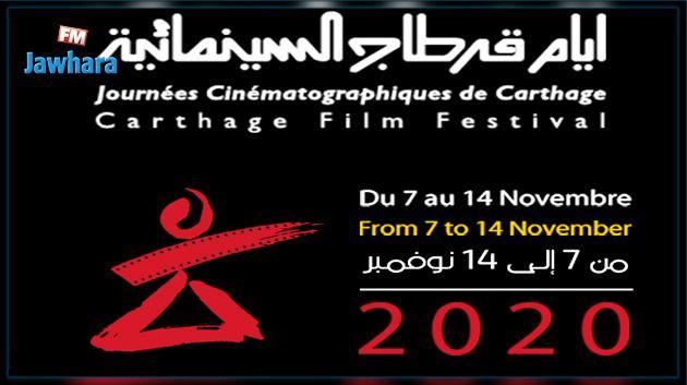 صورة أيام قرطاج السينمائية تفتح باب المشاركة في دورتها  الـ 31
