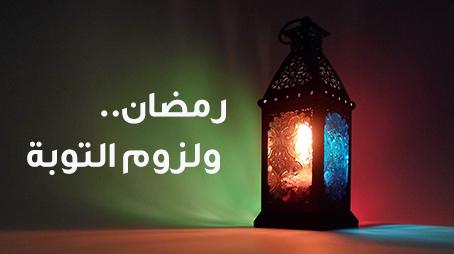 صورة رمضان.. ولزوم التوبة