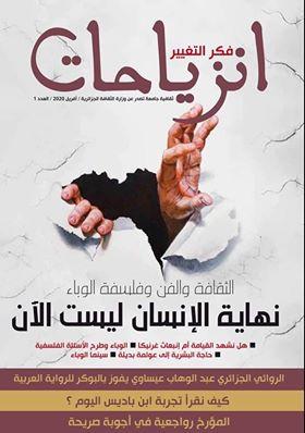 """صورة الدكتور عمر بوساحة يؤكد: وزارة الثقافة تبنت عنوان """"انزياحات وفكر والتغيير"""" ولا مشكل مع الأشقاء اليمنيين"""