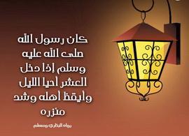 صورة اغتنموا العشر الأواخر من رمضان