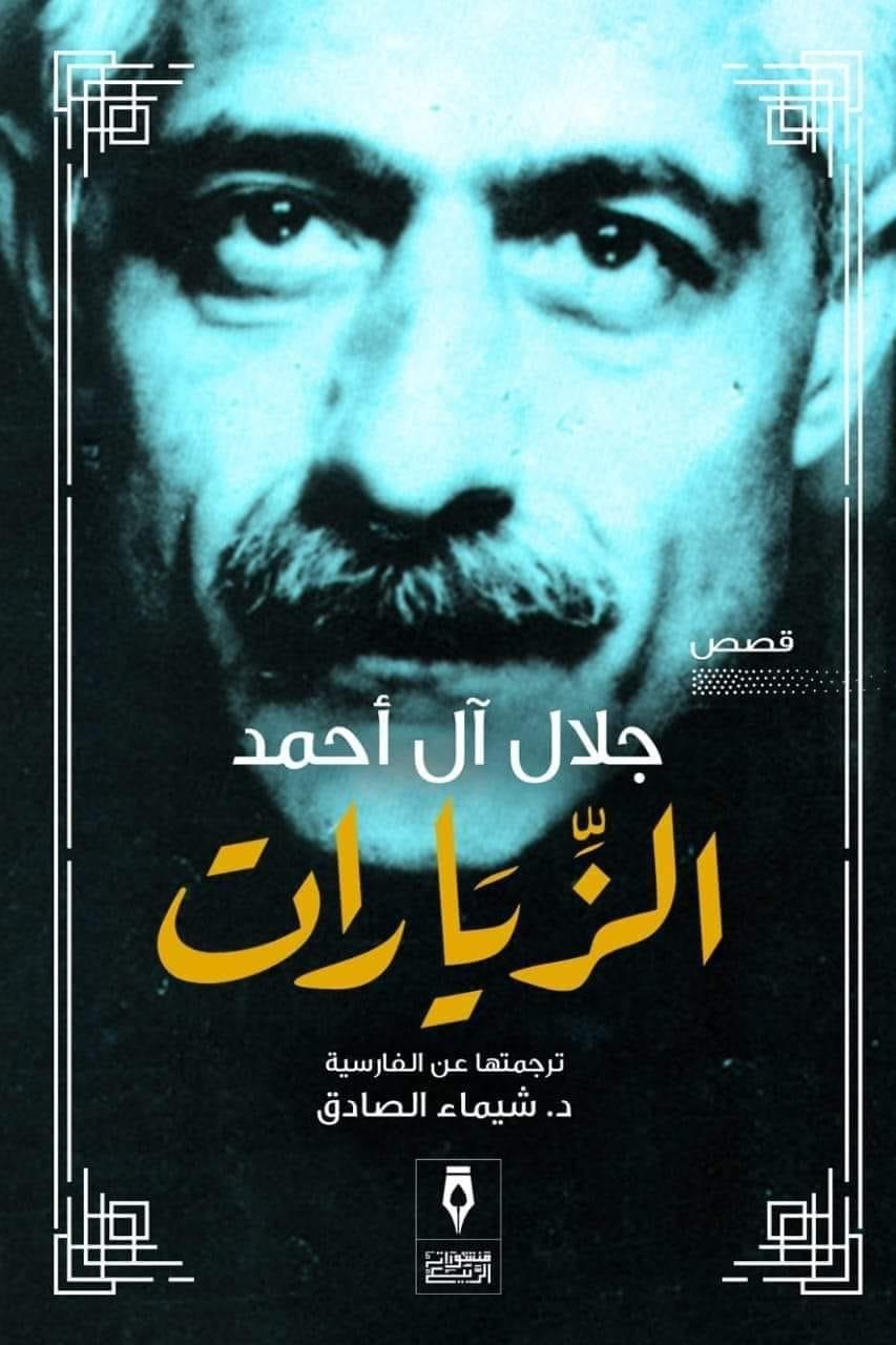 """صورة """"الزيارات"""" لجلال آل أحمد.. نسخة عربية"""