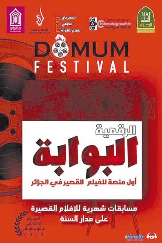 صورة إطلاق أول بوابة رقمية للفيلم القصير في الجزائر