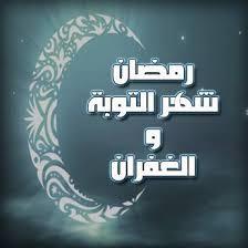 صورة رمضان والتوبة