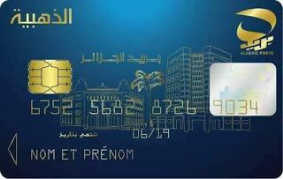 """صورة """"بريد الجزائر"""" يدعو زبائنه إلى استلام بطاقاتهم النقدية الذهبية الجديدة"""