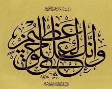 صورة أدب النبي صلى الله عليه وسلم مع الناس