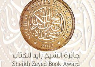 صورة جائزة الشيخ زايد للكتاب تفتح باب الترشح لدورتها الخامسة عشرة