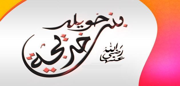 صورة من أمهات المؤمنين: خديجة بنت خويلد أم المؤمنين رضي الله عنها