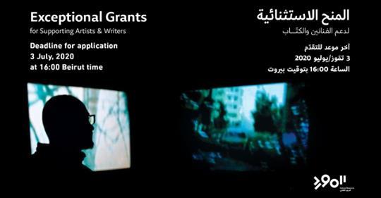 """صورة مؤسسة """"المورد الثقافي"""" تقدم منحاً استثنائية للفنانين والكتّاب العرب"""