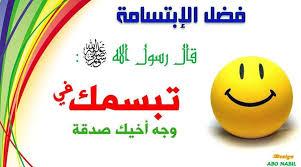 صورة من هدي النبي صلى الله عليه وسلم في التبسم