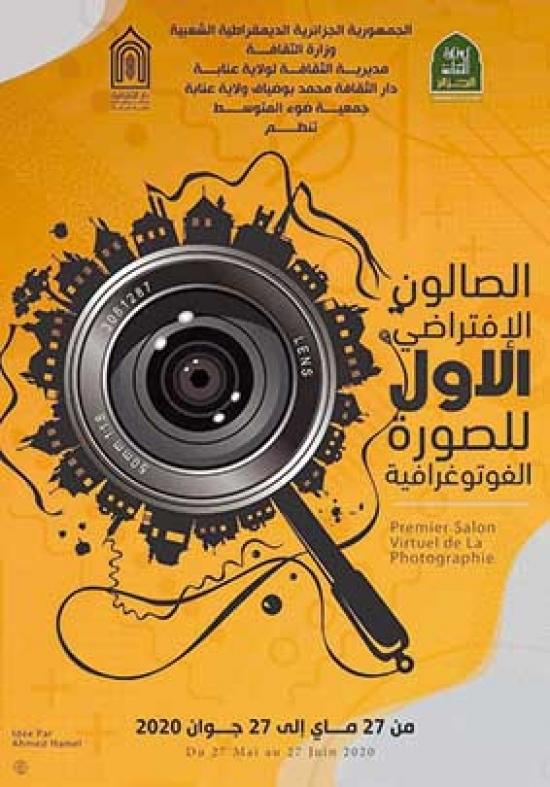 صورة استقبال 2503 صورة في الصالون الافتراضي الأول للصورة الفوتوغرافية بعنابة